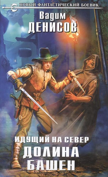 Денисов В. Идущий на Север. Долина башен ворота на север клондайк