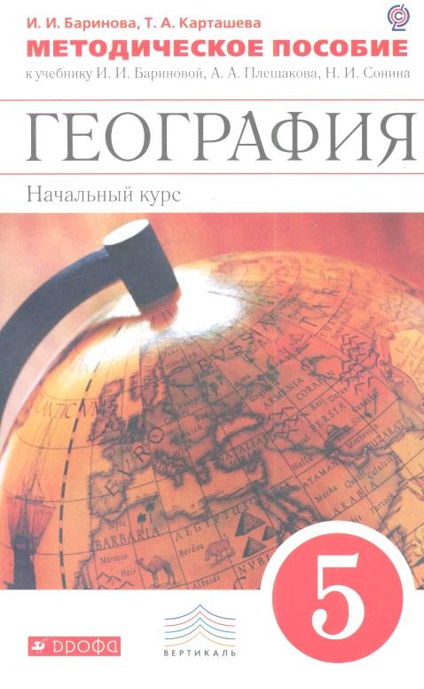 География. Начальный курс. 5 класс. Методическое пособие к учебнику И.И. Бариновой, А.А. Плешакова, Н.И. Сонина
