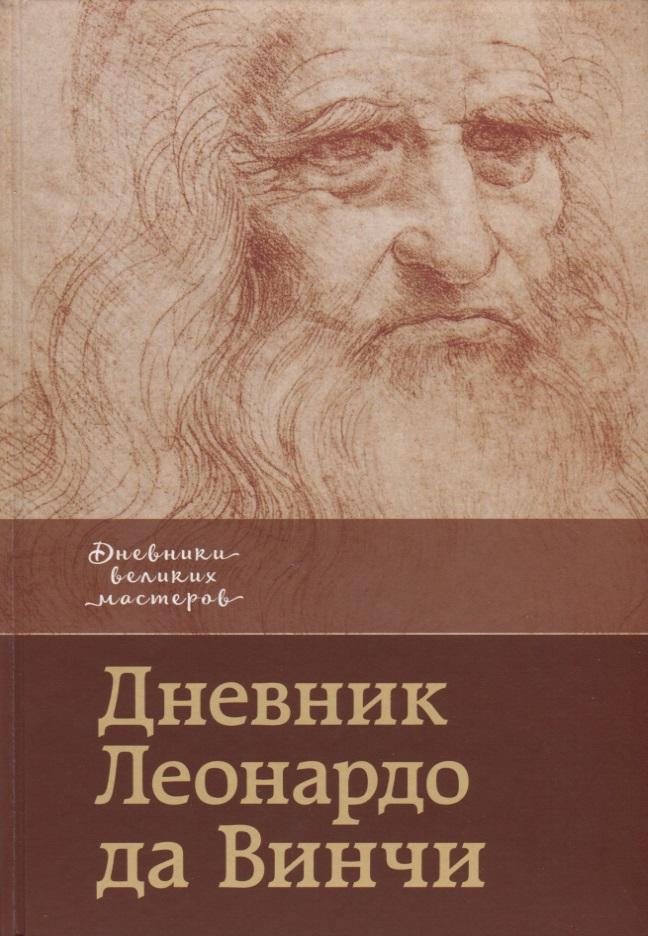 Су А. (ред.) Дневник Леонардо да Винчи ve j60 cy
