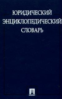 Юридический энц. словарь Марченко