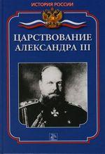 Царствование Александра 3