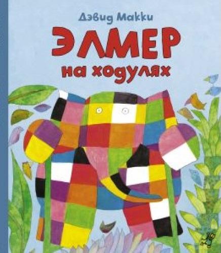 купить Макки Д. Элмер на ходулях (+наклейки) по цене 469 рублей