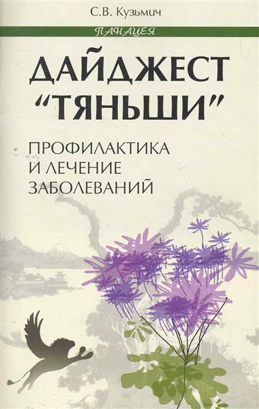 Кузьмич С. Дайджест Тяньши Профилактика и лечение заболеваний хитозан тяньши в омске