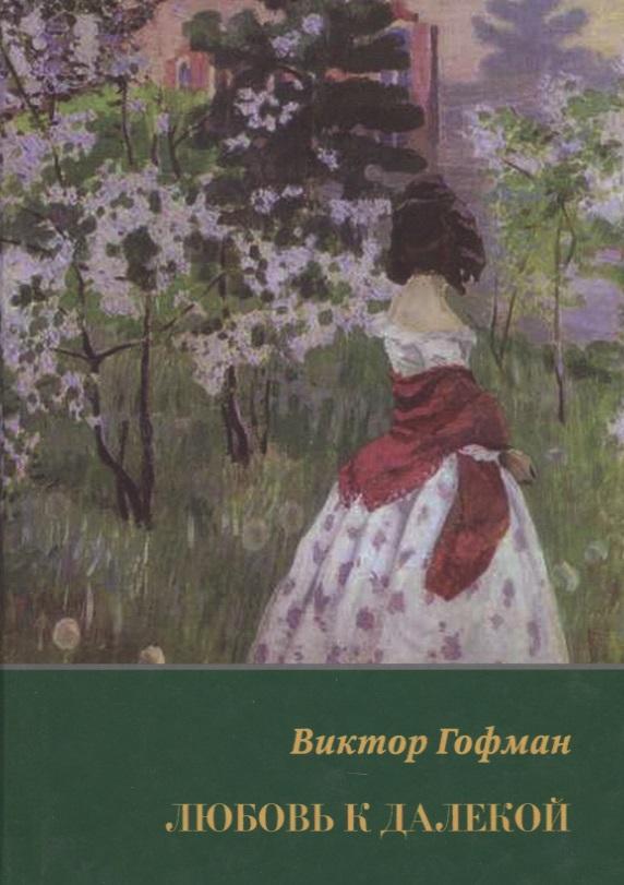 Гофман В. Любовь к далекой. Поэзия. Проза. Письма. Воспоминания моцарт в две триады судьбы письма воспоминания