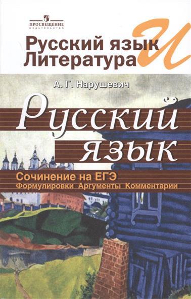 Нарушевич А.: Русский язык и литература. Сочинение на ЕГЭ. Формулировки. Аргументы. Комментарии