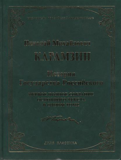 История Государства Российского. Первое полное собрание основного текста в одном томе