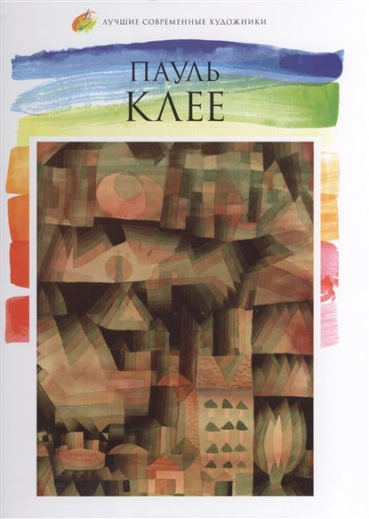Пауль Клее (1879-1940)