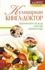 Демкина М. Кулинарная книга-доктор