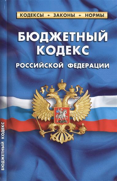 Бюджетный кодекс Российской Федерации (2014)