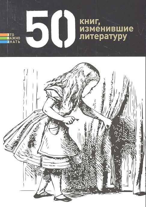Андрианова Е. (сост.) 50 книг, изменившие литературу