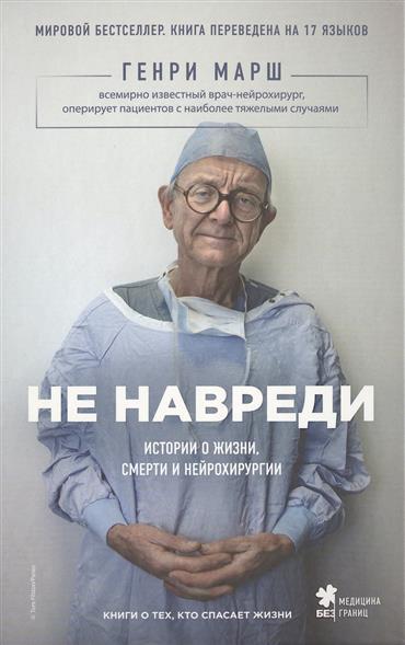 Не навреди. Истории о жизни, смерти и нейрохирургии, Марш Генри
