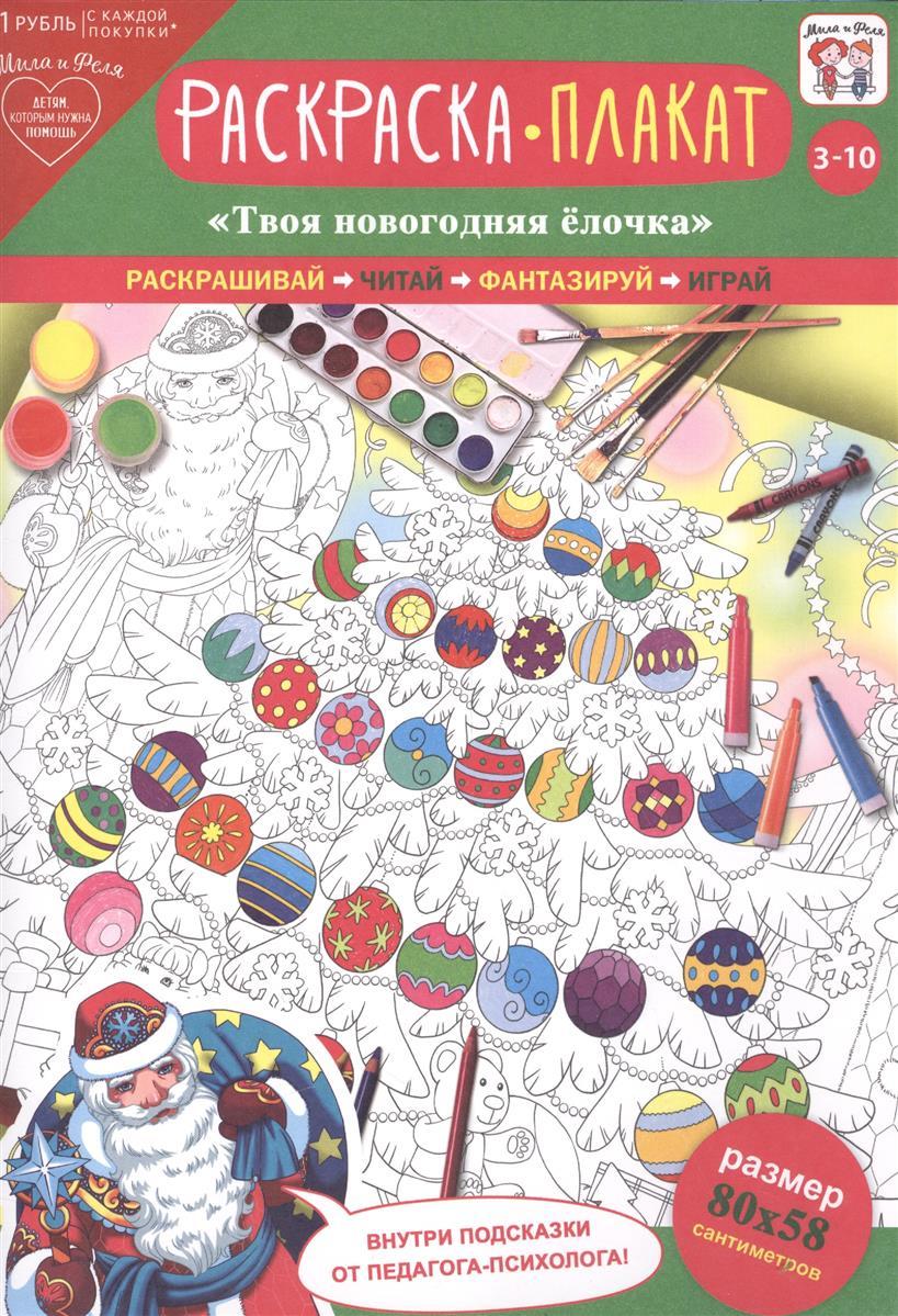 Раскраска-плакат Твоя новогодняя елочка (3-10 лет) раскраска плакат динозаврия 3 10 лет
