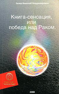 Гилка Н. Книга-сенсация или Победа над Раком гилка н квантовый скачок энергия передачи мыслей посредством паралл мира