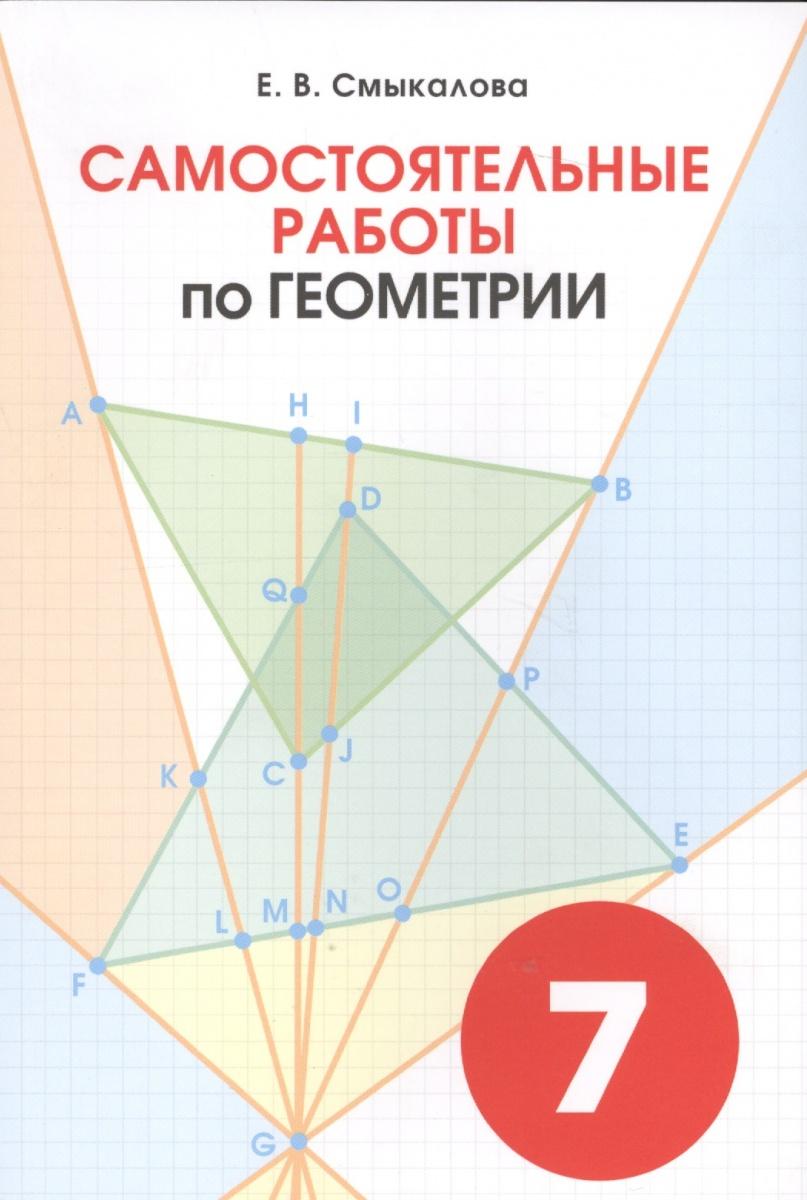 Смыкалова Е. Геометрия. Самостоятельные работы для учащихся 7 классов смыкалова е в геометрия опорные конспекты 7 9 классы