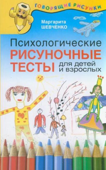 Психологические рисуночные тесты для детей и взрослых от Читай-город