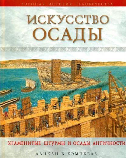 Искусство осады Знаменитые штурмы и осады Античности