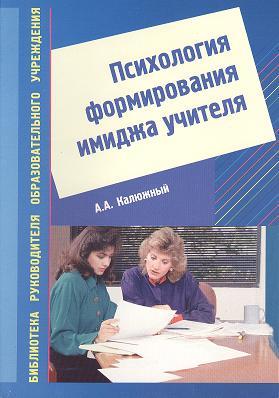 Психология формирования имиджа учителя