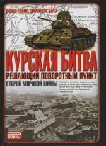 Курская битва Решающий поворотный пункт Второй мировой войны