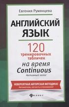 Английский язык. 120 тренировочных табличек на время Continuous. Активный залог