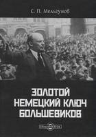 Золотой немецкий ключ большевиков