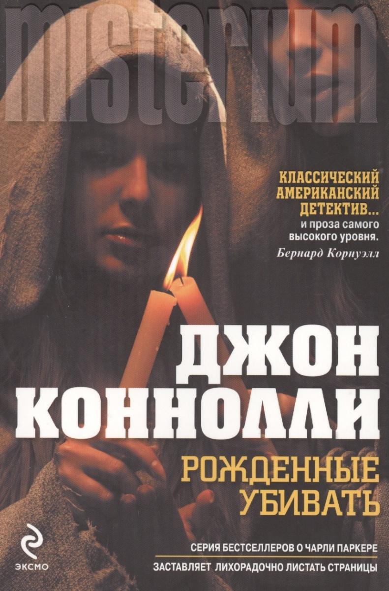 Коннолли Дж. Рожденные убивать евгения белонощенко 0 рожденные с характером