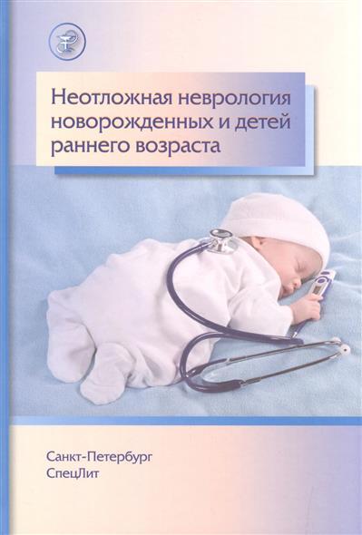 Гузева В., Иванов Д., Александрович Ю. Неотложная неврология новорожденных и детей раннего возраста