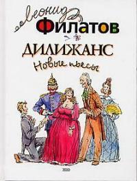 Дилижанс Новые пьесы