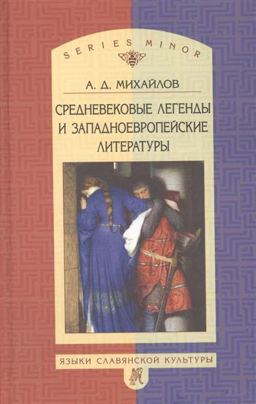 Средневековые легенды и западноевропейской литературы