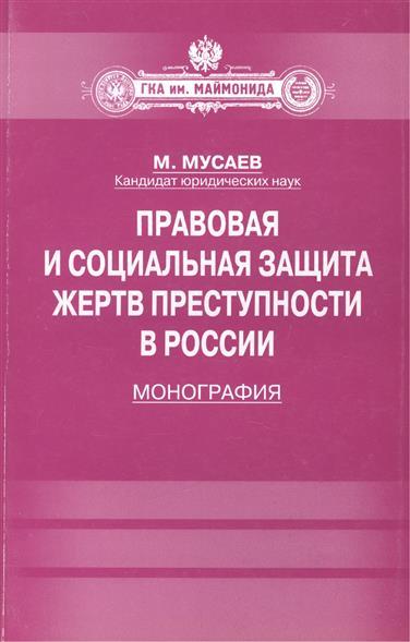 Мусаев М. Правовая и социальная защита жертв преступности в России: Монография