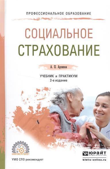 Архипов А. Социальное страхование. Учебник и практикум страхование электронный учебник cd