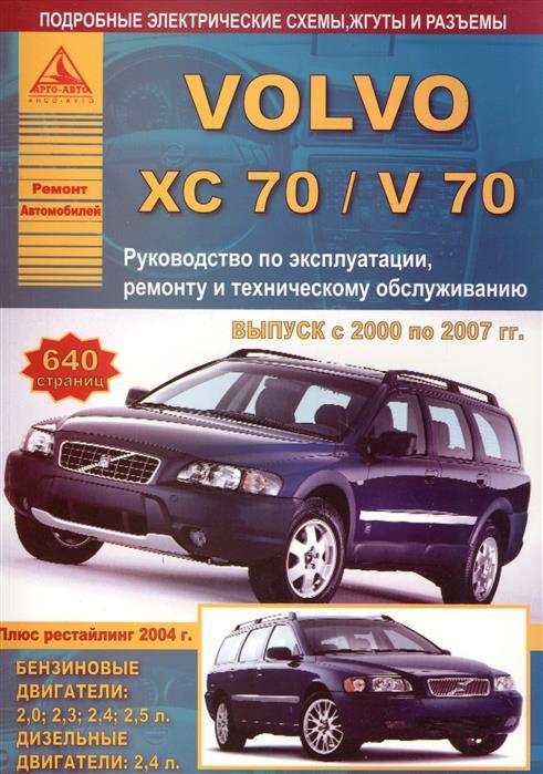 Автомобиль Volvo ХC70/ V70. Руководство по эксплуатации, ремонту и техническому обслуживанию. Выпуск с 2000 по 2007 гг. Бензиновые двигатели: 2,0; 2,3; 2,4; 2,5 л. Дизельные двигатели: 2,4 л. автомобиль citroen xsara picasso с 1999 по 2010 гг руководство по эксплуатации ремонту и техническому обслуживанию