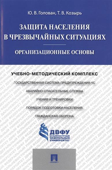 Защита населения в чрезвычайных ситуациях: организационные основы. Учебно-методический комплекс