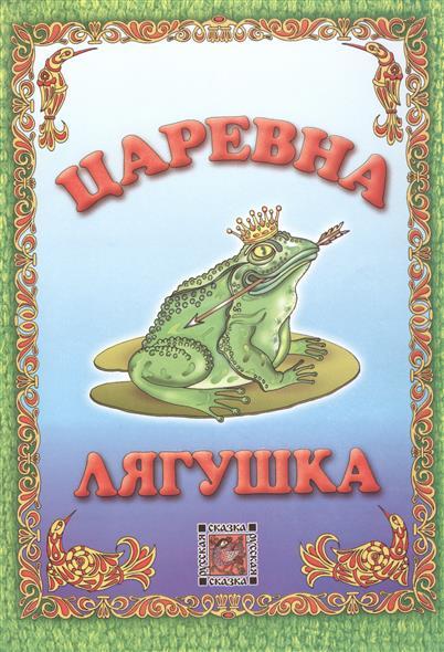 Царевна-лягушка. Русская сказка