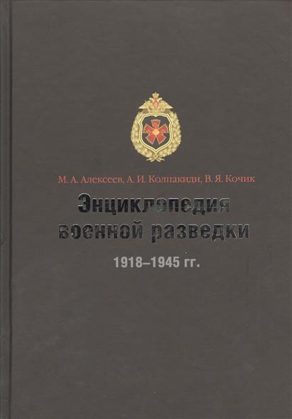 Энциклопедия военной разведки 1918-1945 гг.