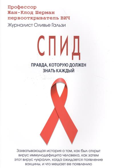 Шерман Ж.К., Гальзи О. СПИД. Правда, которую должен знать каждый каждый мальчик должен знать