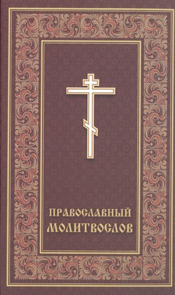 Молотников Д. (сост.) Православный молитвослов православный толковый молитвослов