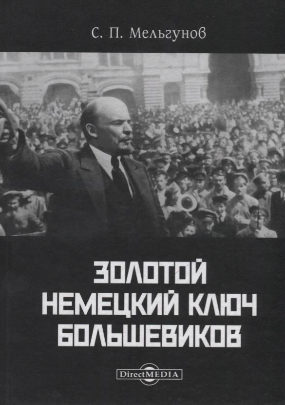 Мельгунов С. Золотой немецкий ключ большевиков