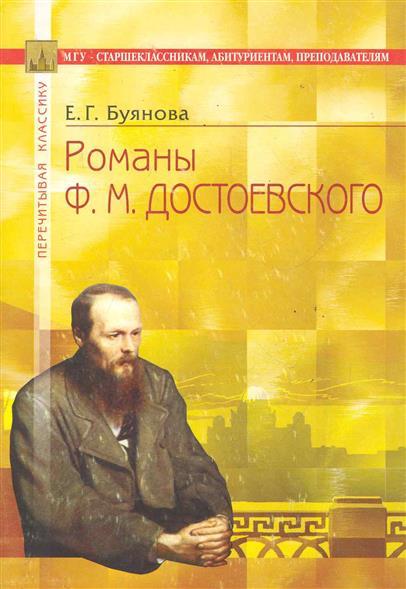 Романы Ф.М. Достоевского В помощь старшеклассникам…