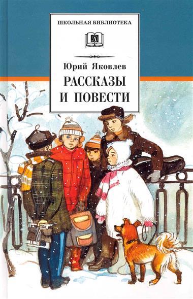 Яковлев Ю. Яковлев Рассказы и повести