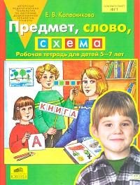 Колесникова Е. Предмет слово схема Р/т для детей 5-7 лет колесникова е г садовые водоемы