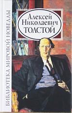 Толстой А.Н.