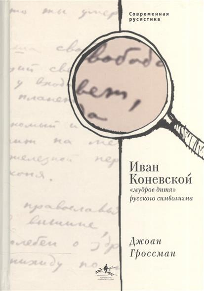 Иван Коневской,