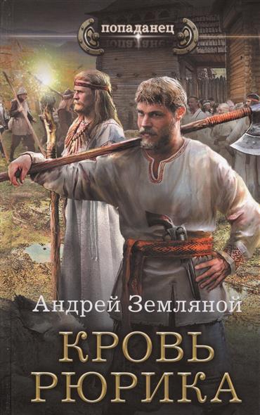 Земляной А. Кровь Рюрика земляной а драконы сарда