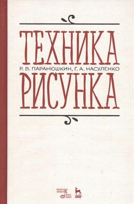 Паранюшкин Р., Насуленко Г. Техника рисунка. Учебное пособие