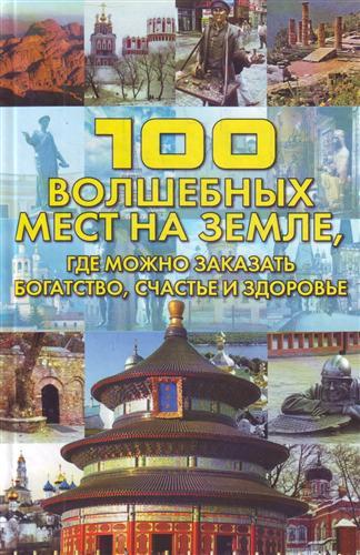 Кузина С. 100 волшебных мест на Земле где можно заказать богатство… бурав возрастной где можно