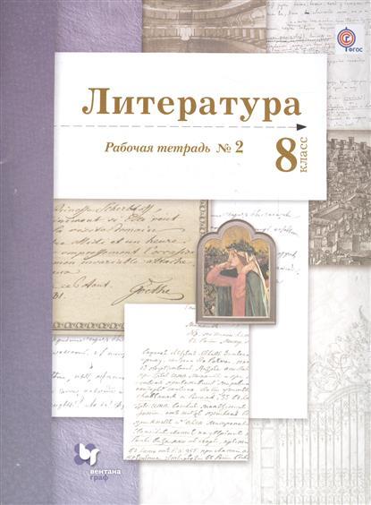 Литература. 8 класс. Рабочая тетрадь №2 для учащихся общеобразовательных организаций