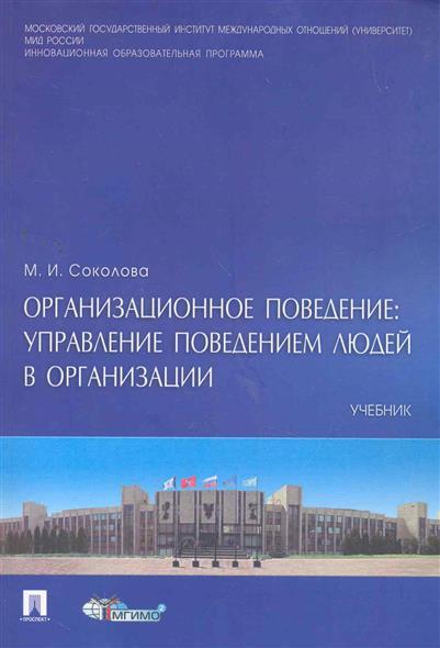 Соколова М. Организационное поведение Учебн.