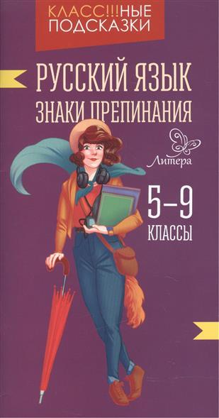 Стронская И.: Русский язык. Знаки препинания. 5-9 классы