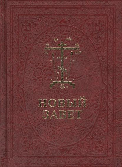 Новый Завет новый завет в изложении для детей четвероевангелие