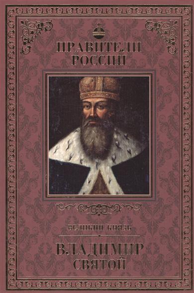 Владимир Святой